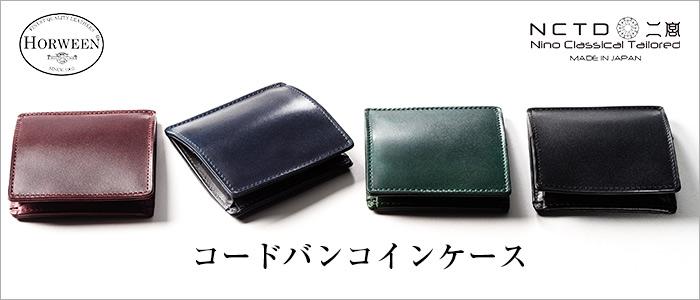 【二宮五郎商店】ホーウィンコードバンコインケース/ネイビー