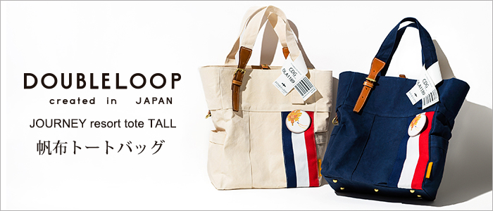 "【DOUBLELOOP】JOURNEY resort tote""TALL""/帆布トートバッグ"