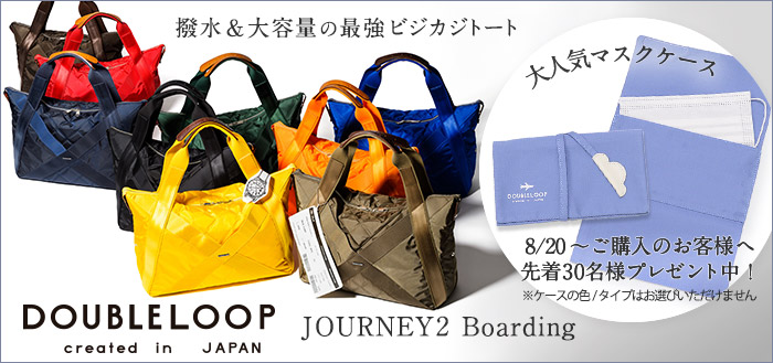 【DOUBLELOOP】 JOURNEY2 Boarding