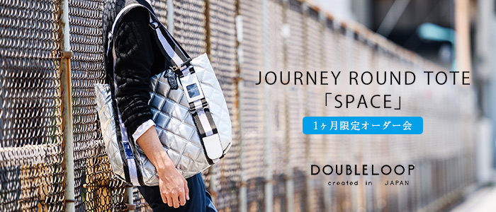 【DOUBLELOOP】JOURNEY SPACE ROUND TOTE