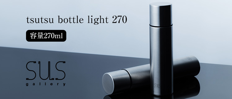 【SUSgallery】tsutsu bottle light 270