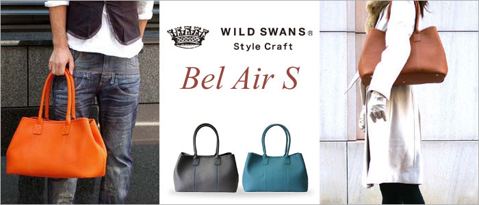 【WILDSWANS】Bel Air(ベルエアー)S