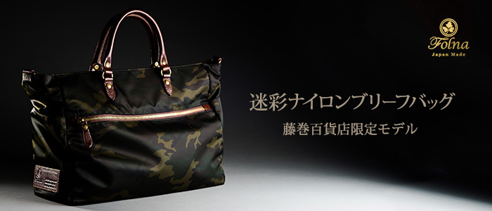 【Folna】迷彩ナイロンブリーフバッグ