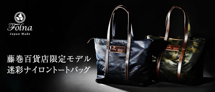 【Folna】迷彩ナイロントートバッグ
