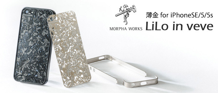 【MORPHA WORKS】薄金 for iPhone SE/5/5s「LiLo in veve」