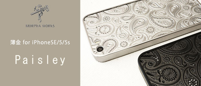 【MORPHA WORKS】薄金 for iPhone SE/5/5s 「Paisley」
