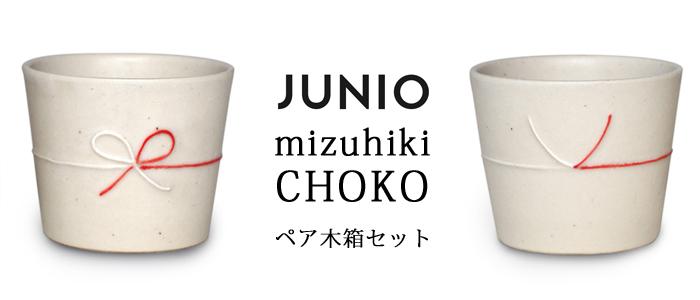junio mizuhiki choko ペア木箱セット 藤巻百貨店