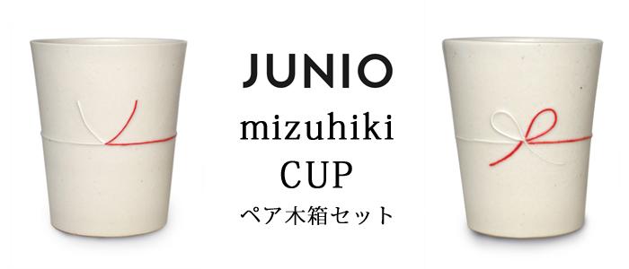junio mizuhiki cup ペア木箱セット 藤巻百貨店