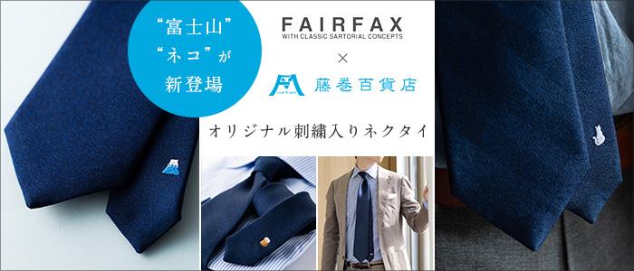 オリジナル刺繍ネクタイ ブランド FAIRFAX