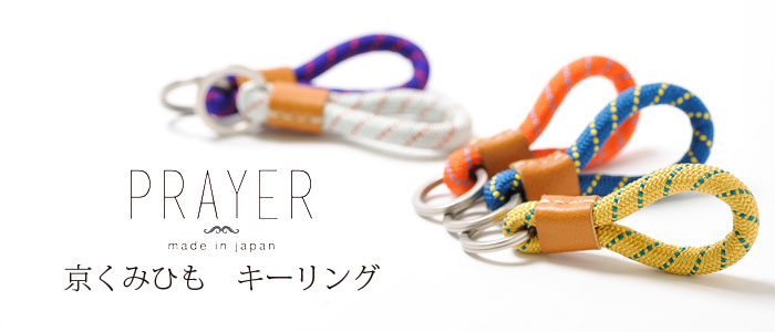 【PRAYER】24 Braid dot Key ring