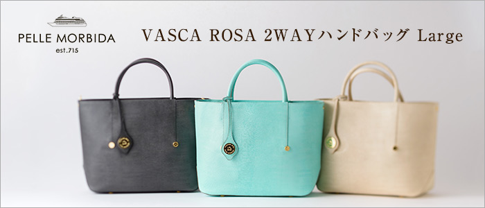 【PELLE MORBIDA】VASCA ROSA /2WAYハンドバッグ(Large)