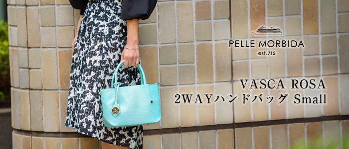 【PELLE MORBIDA】VASCA ROSA /2WAYハンドバッグ(Small)
