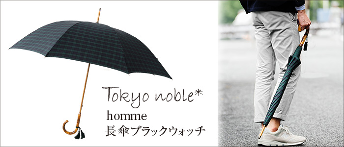 【Tokyo noble】紳士傘/homme