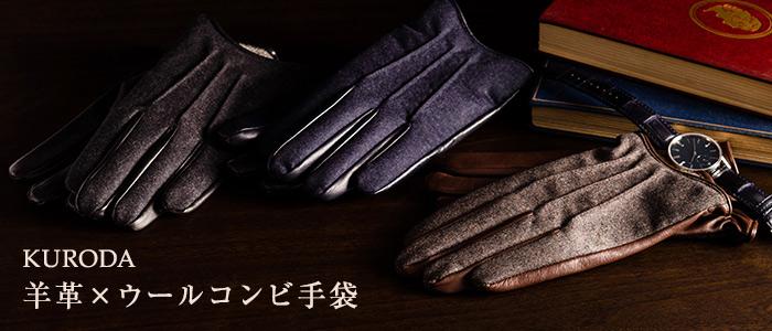【KURODA】シープスキンウールコンビメンズ手袋(ブラック)