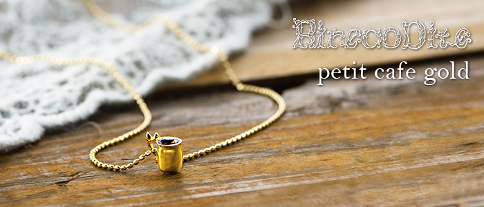 【RirecoDite】petit cafe gold n