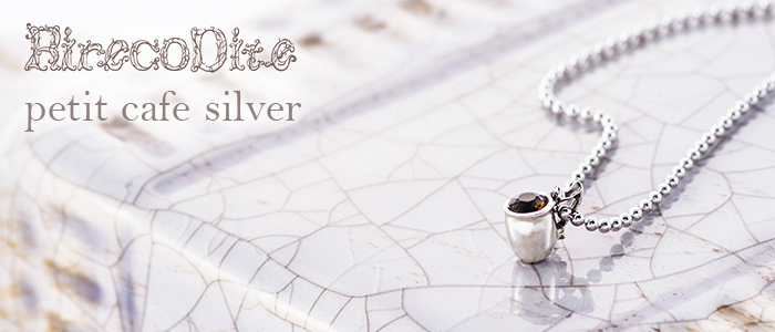 【RirecoDite】petit cafe silver