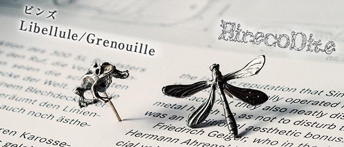 【RirecoDite】ピンズ(Grenouille(グルヌイユ)/カエル)