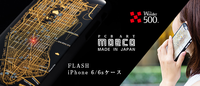【moeco】FLASH iPhone 6/6sケース