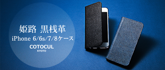 【COTOCUL】黒桟革 iPhone 6/6s/7ケース