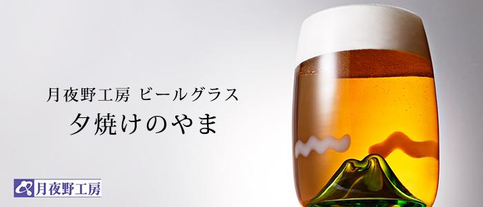 【月夜野工房】ビールグラス