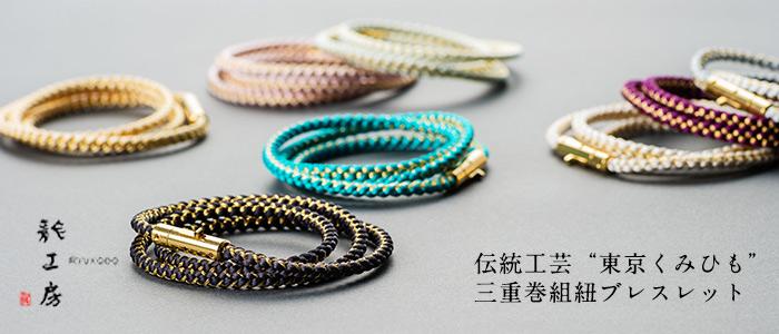 【龍工房】三重巻組紐ブレスレット(桜,Sサイズ)