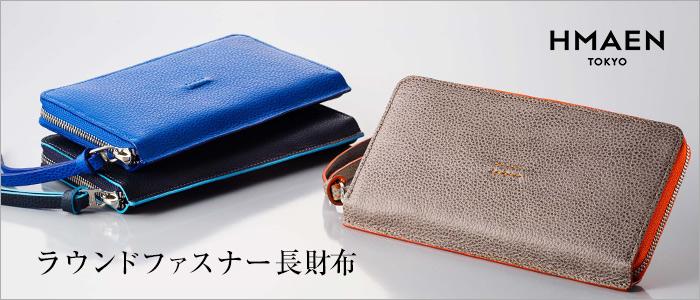 【HMAEN】ラウンド長財布
