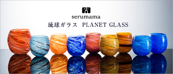 【ゆいまーる沖縄】serumama PLANET GLASS