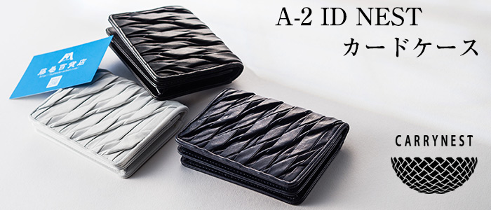 【CARRYNEST】カードケース/A-2 ID NEST