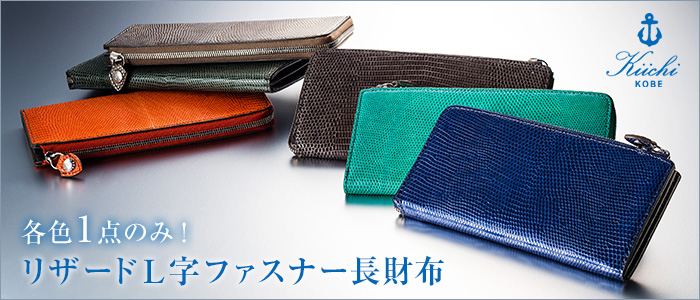 【Kiichi】リザードL字ファスナー長財布