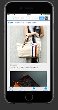藤巻百貨店アプリ