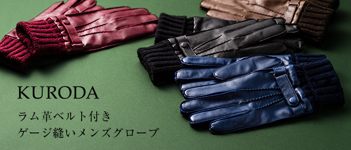 つけ て 手袋