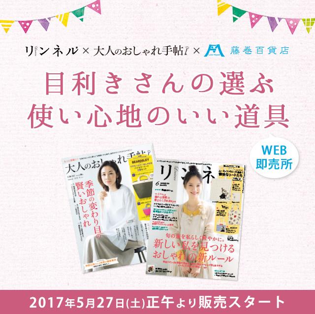 新商品と特集ページのご案内(2017年5月26日)