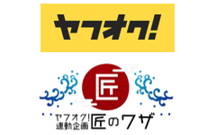 特別企画のご案内(2017年10月27日)