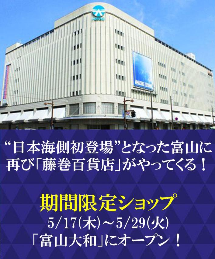 藤巻百貨店 期間限定ショップが富山に再登場 (2018年5月10日)