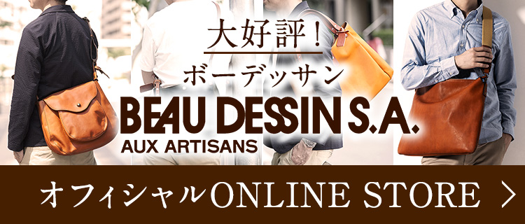 BEAU DESSIN(ボーデッサン)オフィシャル ONLINE STORE|藤巻百貨店 公式通販サイト