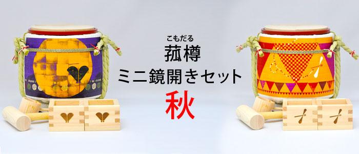 菰樽】ミニ鏡開きセット<秋> | 藤巻百貨店