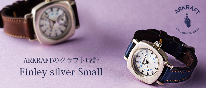 【ARKRAFT】クラフト時計「Finley silver Small」