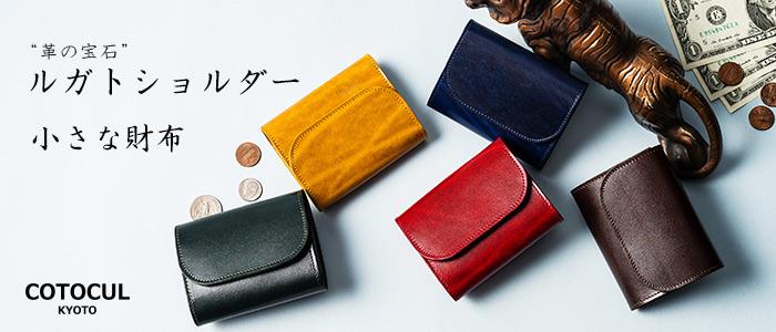 コトカル ミニ 財布