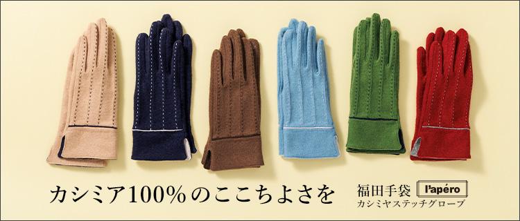 【福田手袋】L'apero(ラペロ)カシミヤステッチグローブ