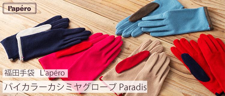 【福田手袋】L'apero(ラペロ)バイカラーカシミヤグローブ