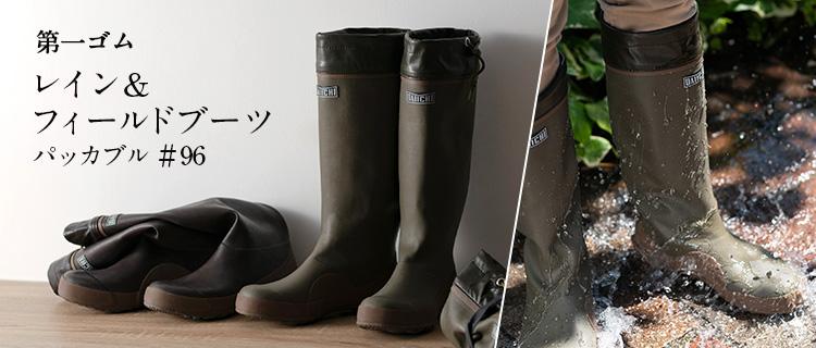 第 一 ゴム 長靴 製品紹介 長靴 レインブーツ | 第一ゴム株式会社