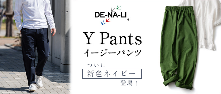 572e243b91b66f DE-NA-LI】Y Pants イージーパンツ   藤巻百貨店