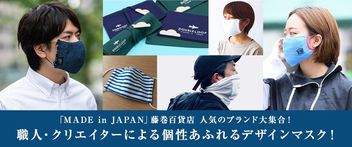 どうせなら、デザインと質にこだわった上質マスクを。日本の職人・クリエイターによる個性派マスク